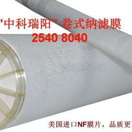 中科瑞阳 卷式纳滤膜 SS-NF-2540/8040