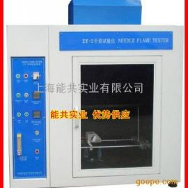 上海能共针焰试验仪ZY-2/针焰燃烧试验机/燃烧试验机厂家