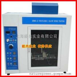 上海能共ZRS-2灼热丝试验仪  灼热丝试验机 灼热丝测试仪