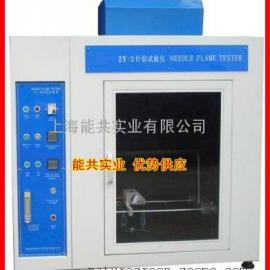 上海能共针焰试验仪 ZY-2针焰燃烧试验机 燃烧试验机
