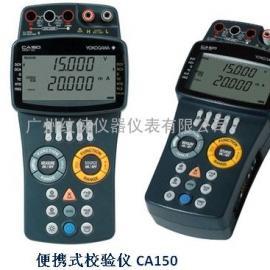 便携式校验仪CA150