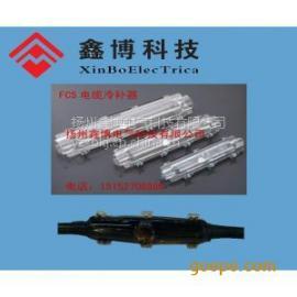 电缆冷补器厂家、FCS3电缆冷补器价格