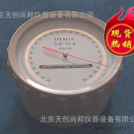 生产DYM3平原型空盒大气压计 大气压计价格