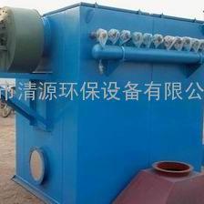 单机布袋除尘器、脉冲单机除尘器、单机振打除尘器