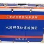 卫生应急装备水质理化快速检测箱