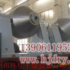 氯烟酸专用干燥机,氯烟酸双锥回转真空干燥机-常州环佳干燥设备�