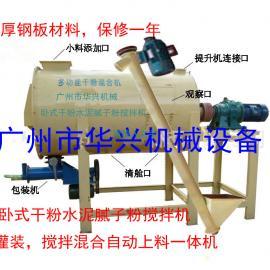 卧式高效干粉搅拌机 涂料搅拌机 腻子粉混合机 广州现货