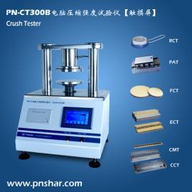 环压仪|边压仪|粘合强度仪|平压强度仪|PN-CT300B