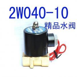精品铜体水阀供应2W040-10 二位二通直通水阀