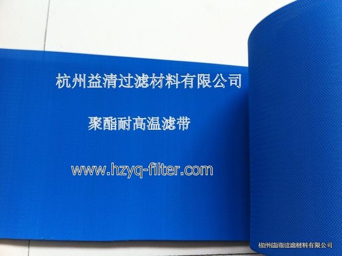 耐高温复合机滤布 聚酯耐高温滤带 输送带
