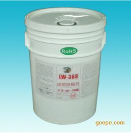 LW368桶装硅胶脱模水(剂)