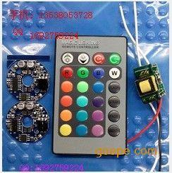 LED3W全彩同步记忆控制板 厂家直销 质保2年价格优势