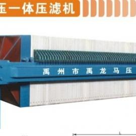食品工业专用、低水分、液压压紧板框压滤机