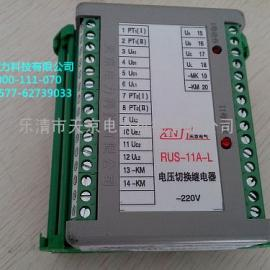 RUS-11BS.RUS-11BS(L).电压切换继电器