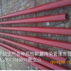 陶瓷复合钢管 电力陶瓷复合钢管 水泥厂陶瓷复合钢管