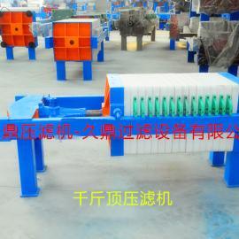 久鼎小型板框压滤机-手动压紧压滤机-小型手动防腐压滤机