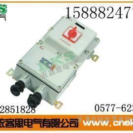 防爆断路器BLK52-63/3,依客思专业生产,大量批发