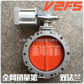 V2FS科菲牌双法兰铝合金体气动粉体蝶阀