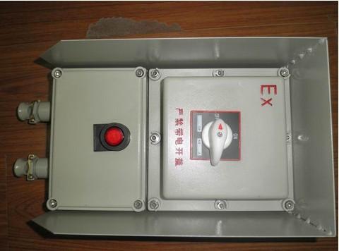 防爆断路器BDZ52-63/32/16A供应