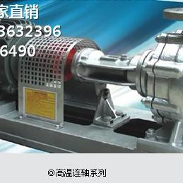 350度连轴高温导热油泵 台湾元欣水泵 50-32-150