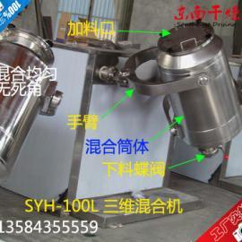 三维运动混合机选东南 买100L化工粉料混合机