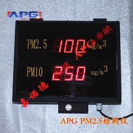 pm2.5北京监测仪