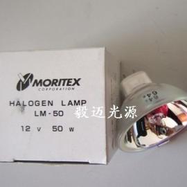 MORITEX LM-50 MCR-50W 12V50W