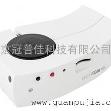 北京生物显微镜Leica ICC50 HD