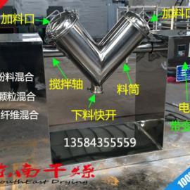 国内专业:V型强制搅拌混合机 粉料专用混合设备 生产商