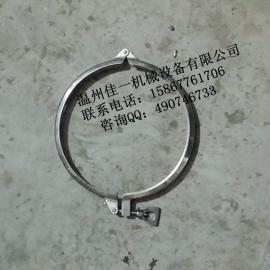 独家开模具定做245MM不锈钢抱箍、卡箍(槽宽24MM)