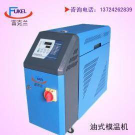 【富克兰】模温机 油式模温机 油温机 水式模温机 模温机厂家