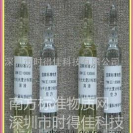 GBW(E)130066紫外分光光度计溶液标准物质