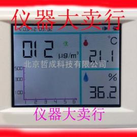 便携式PM2.5检测仪、手持式颗粒物检测仪、国产粉尘检测仪现货