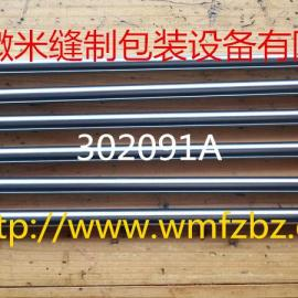 302091A 原装进口纽朗DS-9C高速缝包机针棒