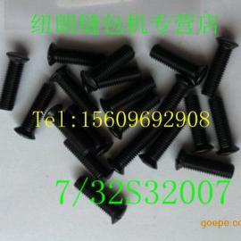 11/64S40074 原装进口纽朗系列缝包机针板锁紧螺钉