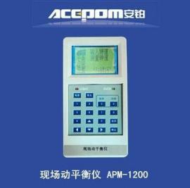 现场动平衡仪APM-1200 便携式双通道动平衡校正仪