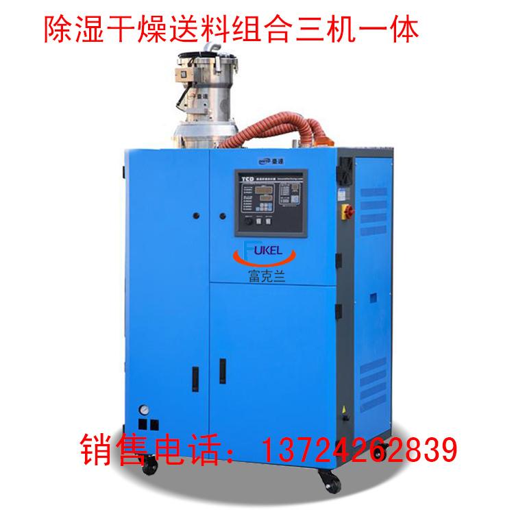 富克兰塑料除湿机 二机一体除湿干燥机 除湿干燥送料组合
