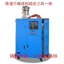 除湿机价格 三机一体除湿干燥送料组合 塑料成型除湿机
