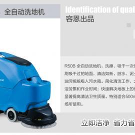 常州工厂专供全自动洗地机 容恩手推式洗地机多少钱一台