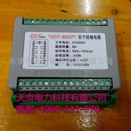 NR0543.NR0521A.大功率继电器