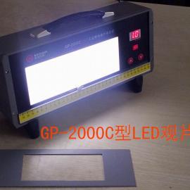 GP-2000C观片灯远红外感应 手提野外操作 河南山西 山东LED观片灯