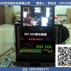 洋铭 MS-600SD移动箱载