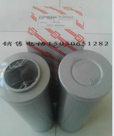 供应黎明滤芯HDX-400X50厂家直销