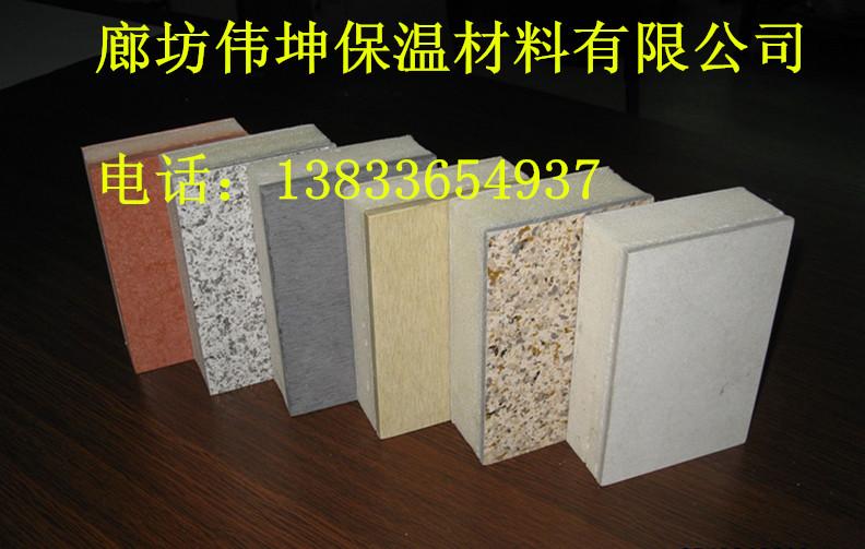 水泥复合酚醛保温板