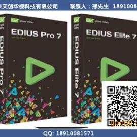 EDIUS 7非编软件