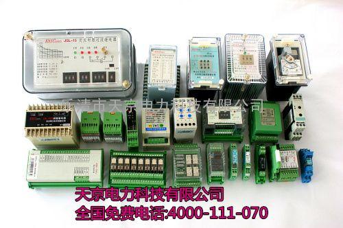 RUS-11AS-L.电压切换继电器