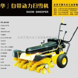 富华FH-65100扫地、除雪设备多用机