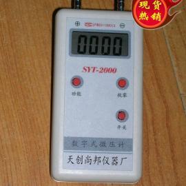 生产SYT-2000便携式数字微压差计