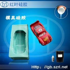 模具矽胶矽利康
