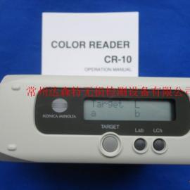 日本柯尼卡美能达CR-10型便携式色差计,色差计生产厂家